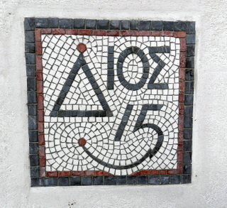 Dios 15. House sign. Photo: Helen Miles Mosaics