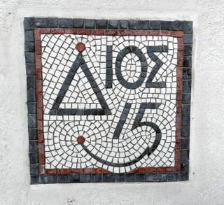 Dios 15. House sign. Photo: Helen Miles Mosaics